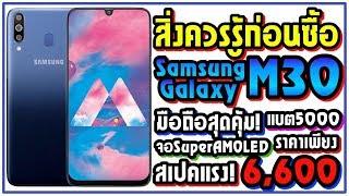 สิ่งที่ควรรู้ก่อนซื้อ! Samsung Galaxy M30 มือถือคุ้ม สเปคแรง จอSuperAMOLED แบต5000 ราคา6,600บาท| ZZT