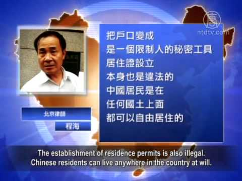 Experts: Land Reform Is the Key Factor to China's Household Registration System.