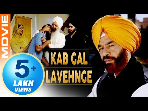 Latest Punjabi Movies 2016 - Kab Gal Lavehnge (ਕਬ ਗਲਿ ਲਾਵਹਿਗੇ) - full movie - Popular Punjabi Movies