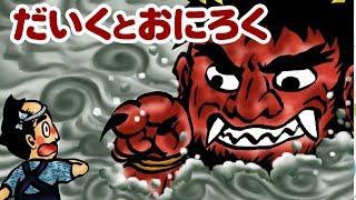 【絵本】 大工と鬼六(だいくとおにろく)・見るなの座敷(みるなのざしき)【読み聞かせ】日本昔ばなし