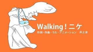 [びじゅチューン!] Walking!ニケ   NHK