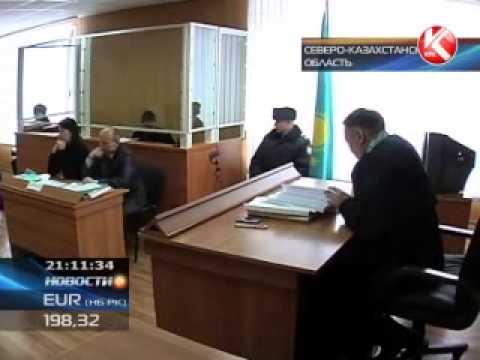 КТК: Серик-Голова оказался на скамье подсудимых