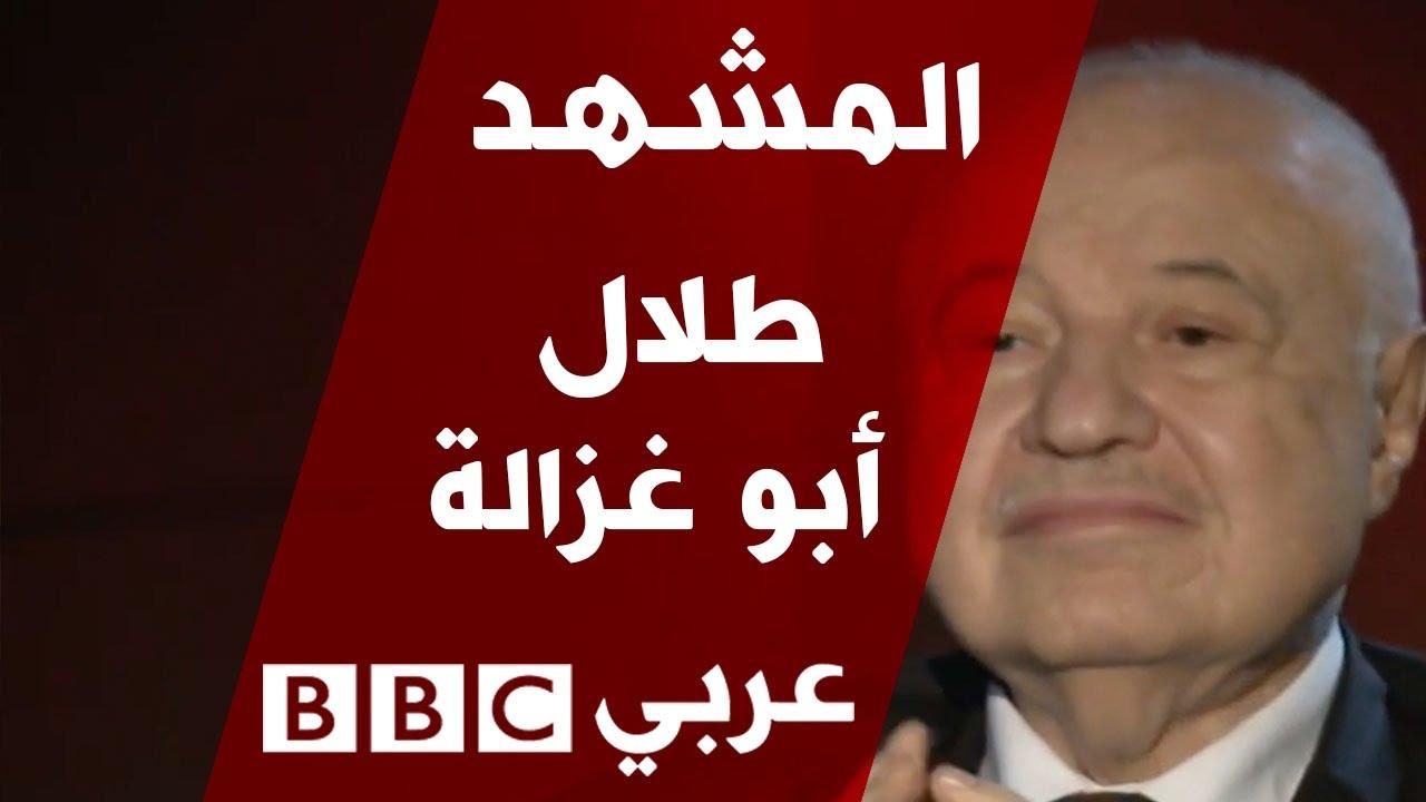رجل الأعمال طلال أبو غزالة في المشهد