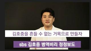 sbs 김호중 병역비리 정정보도