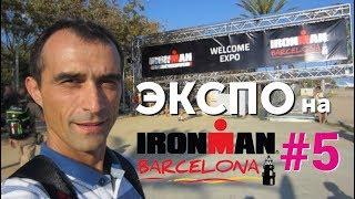 #5 Что можно купить на ЭКСПО IRONMAN Barcelona?