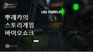 [고전명작스토리게임] 바이오쇼크 리마스터 5편