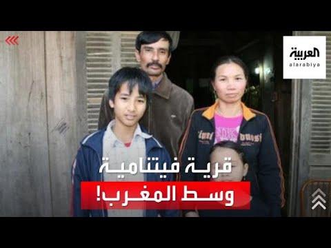 حكاية قرية فيتنامية في المغرب  - نشر قبل 4 ساعة