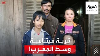 حكاية قرية فيتنامية في المغرب