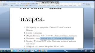 Как записать видео на диск, чтобы оно воспроизводилось любым DVD плеером(http://www.freemake.com/ru/downloads/ Виндовс двд макер есть в всех виндовсах., 2013-12-03T12:07:04.000Z)