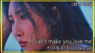 [마마무 화사] 음색 안착해! I can't make you love me (Hwa Sa) 파트모음