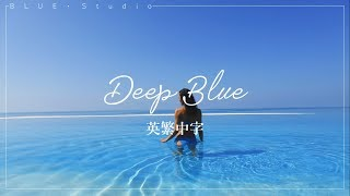 《你深海般的藍色》William Black - Deep Blue Lyrics ft  Monika Santucci 英繁中字🎶