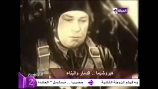 """أحمد المسلمانى يعرض فيديو لضرب أول قنبلة نووية فى اليابان """" هيروشيما """""""