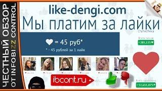 ФАЛЬШИВЫЙ ЗАРАБОТОК - 45 РУБЛЕЙ ЗА ЛАЙК - Выпуск 1