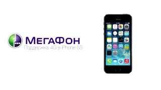 Шутка от Мегафон или IPhone 5S с поддержкой LTE в России + баг сервис-гида и запутанность сервиса.(Глумливый МегаФон(Москва) подключил 4G на iPhone 5S. Баг в сервис-гиде неслабый, будьте аккуратны. Тест 4G(LTE) Мегаф..., 2013-12-01T16:43:19.000Z)