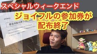 スペシャルウィークエンドの参加券(ポケモンGO)