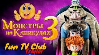 Монстры на каникулах3 - Русский трейлер 2018 | Hotel Transylvania 3 Summer Vacation