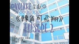 Publication Date: 2017-08-31 | Video Title: Volare新界鄉議局元朗區中學2017-2018年度學生會