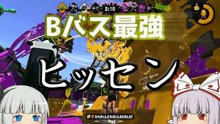 【Switch】もっとスプラトゥーン2やらなイカ?Part 98【ゆっくり実況】