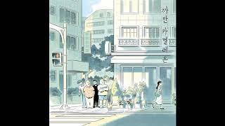[K-POP HIPHOP] EUNUK(은욱) - 까만 …