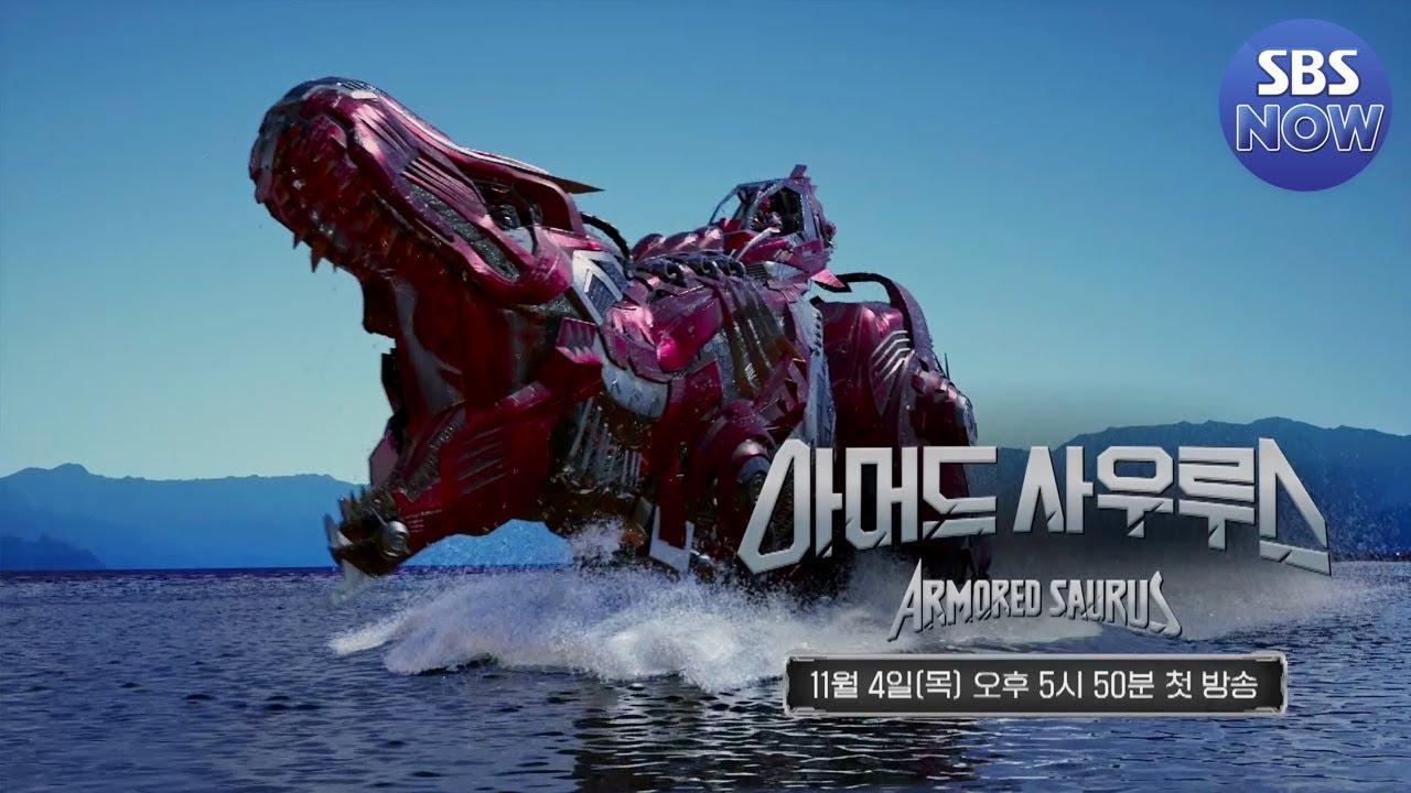 [예고] 사람과 공룡 간의 종을 초월한 우정이 시작된다! '아머드 사우루스'  #아머드사우르스 #ArmoredSaurus SBSNOW