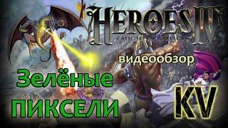 Герои Меча и Магии 4. Обзор игры (Зелёные Пиксели)