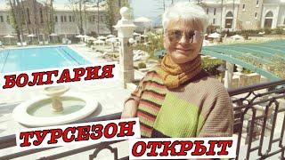 vlog Жизнь в Болгарии Болгария Новости 2021 Открытие туристического сезона в Болгарии