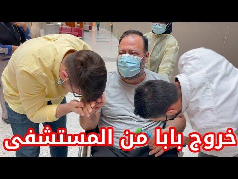 مشاعر مؤثرة لحظة خروج بابا من المستشفى | الحمد لله ❤