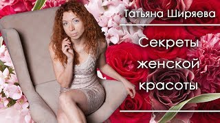 Секреты женской красоты! 3 ОСНОВНЫЕ СЕКРЕТА!!!