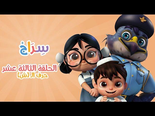 كارتون سراج - الحلقة الثالثة عشر (حرف الشين) | (Siraj Cartoon - Episode 13 (Arabic Letters
