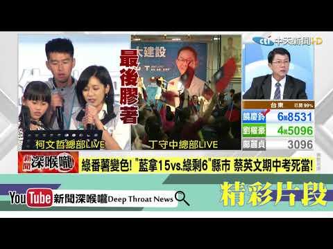 《新聞深喉嚨》精彩片段 民進黨期中考死當!謝龍介:陳菊能接黨主席嗎?