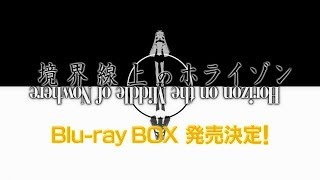 TVアニメ『境界線上のホライゾン』Blu-ray BOX 発売告知CM(12/21発売)