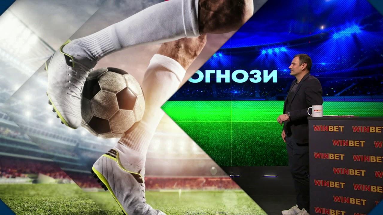 Валентин Найденов, Топ прогнози - еп. 7 - 6.03.2020
