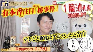 【暴露】「ヒドい」と有本香さん。虎ノ門ニュース注目の「椿事件」 みやわきチャンネル(仮)#579Restart438