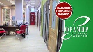 фирменный магазин фабрики дверей