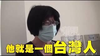 黃安返台開刀保命 妻泣:我們是台灣人
