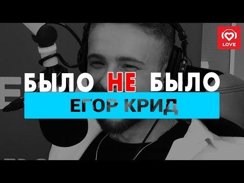 Егор Крид \ Было не Было с Красавцами Love Radio