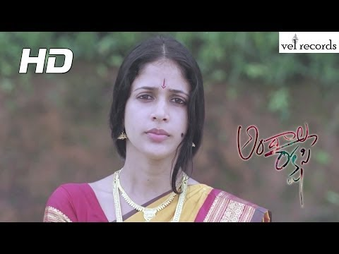 Andala Rakshasi Video Songs - Yemito Song - Vel Records