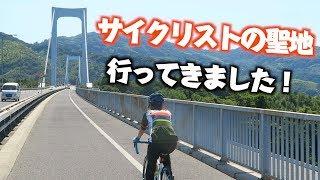 夫婦でサイクリング! 世界のしまなみ海道をロードバイクで走ってきました!
