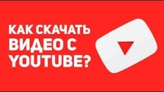 Как скачать видео с youtube? Как скачать видео с ютуба?
