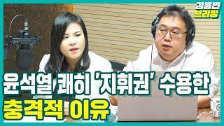 [김용민브리핑] 이재명 공격하려다 '국민의짐&#…
