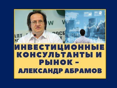 Инвестиционные консультанты и рынок - Александр Абрамов