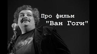"""Про фильм """"Ван Гоги"""" (2019)"""