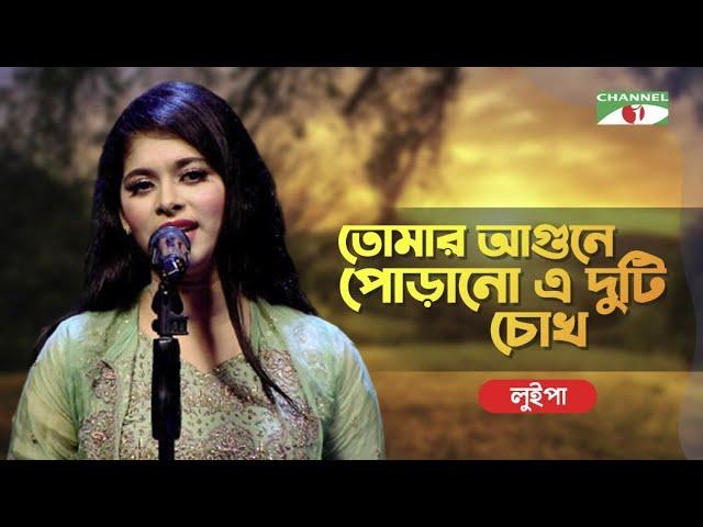Tomar Agune Porano E Duti Chokhe | তোমার আগুনে পোড়ানো এ দুটি চোখে | Luipa | Bangla Song | Channel i