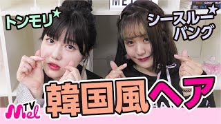 【韓国風ヘアアレンジ】簡単に韓国っぽくなれるヘアアレンジ紹介! thumbnail
