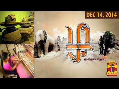 """Zha"" - Speciality Of Tamil...EPI 09 (14/12/2014) - Thanthi TV"