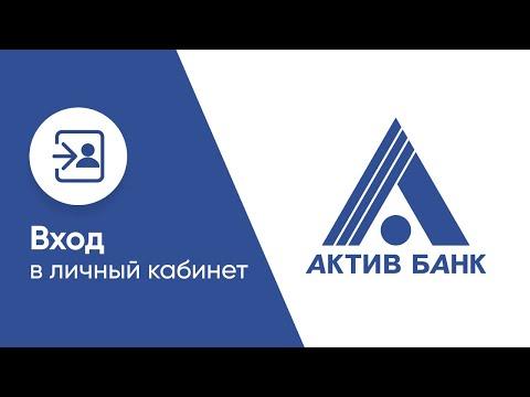 Вход в личный кабинет Актив Банка (aktivbank.ru) онлайн на официальном сайте компании