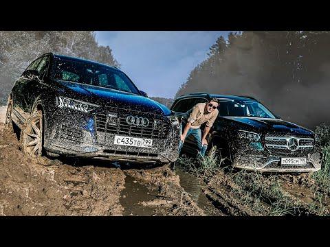 Почему НОВЫЙ Audi Q7, а не Mercedes GLS?