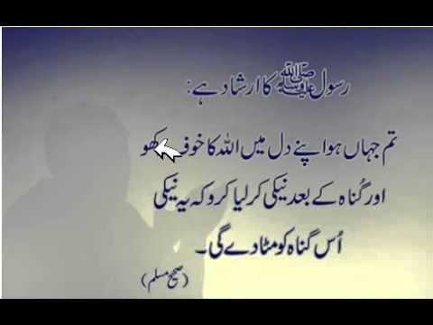 Hadith in urdu pdf muslim sahih