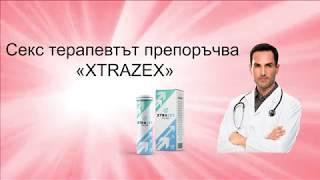 XtraZex (Икстразекс) увеличава качеството на ерекцията: поръчка и колко струва (цена) | България