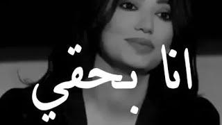 انا بحقي غلطان 🖤 اجمل صوت من دون موسيقا _ رحمة رياض